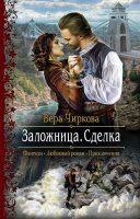 vera_chirkova__zalozhnitsa-_sdelka