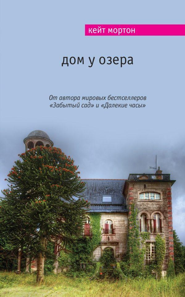 Дом у озера скачать книгу