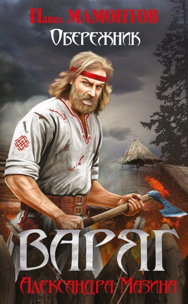Мазин серию викинг скачать бесплатно fb2