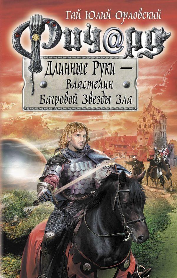 Книги гай юлий орловский скачать