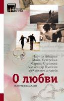 sbornik__O_lyubvi._Istorii_i_rasskazy