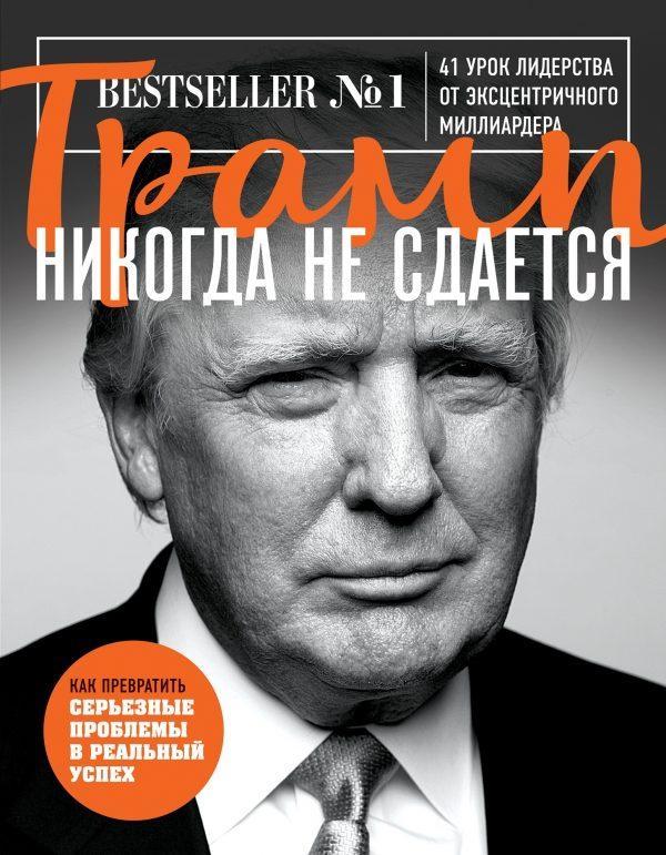 Скачать книгу дональда трампа