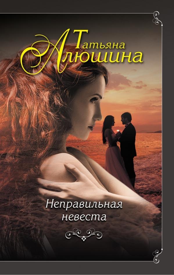 Неправильная невеста алюшина читать
