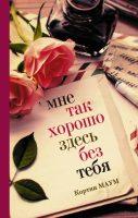 kortni_maum__mne_tak_horosho_zdes_bez_tebya