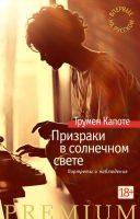 trumen_kapote__prizraki_v_solnechnom_svete-_portrety_i_nablyudeniya