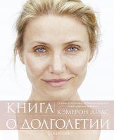 kemeron_dias__kniga_o_dolgoletii