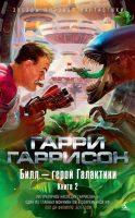 garri_garrison__bill_-_geroj_galaktiki-_kniga_2