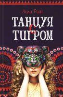 7books.ru_2016-10-10_13-30-14.cover