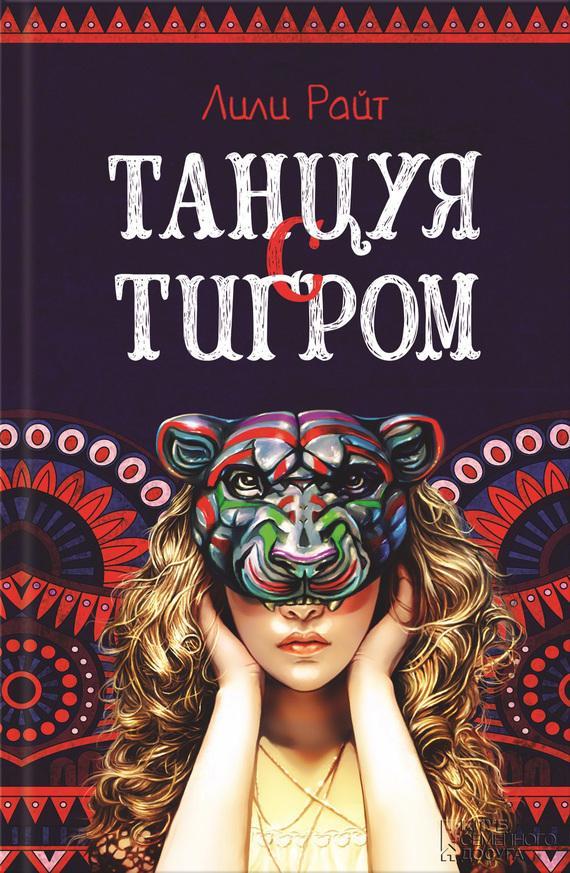 Будет экранизирован роман Лили Райт «Танцуя с тигром»