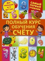 7books.ru_2016-10-11_06-13-36.cover
