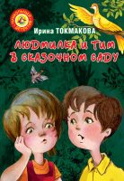 7books.ru_2016-10-11_06-28-22.cover