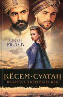 7books.ru_2016-10-11_07-11-44.cover