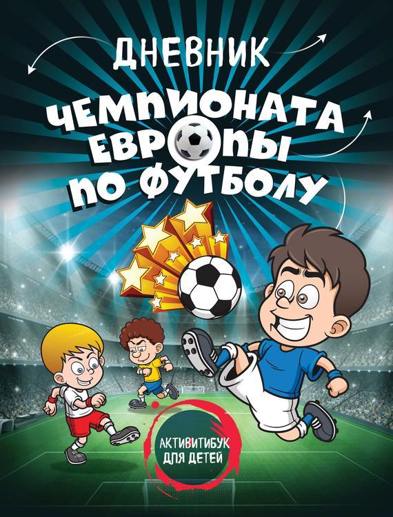 Книга про футбол для детей скачать