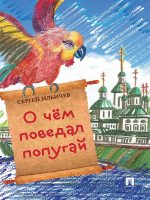 7books.ru_2016-10-11_07-43-40.cover