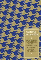 7books.ru_2016-10-11_07-56-42.cover