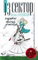 7books.ru_2016-10-12_20-27-19.cover