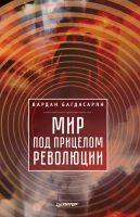7books.ru_2016-10-12_20-41-56.cover