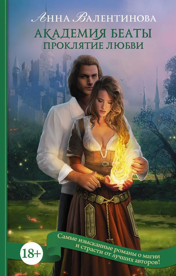Книги про любовь и приключения скачать