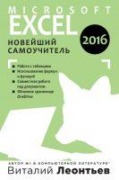 7books.ru_2016-10-13_07-39-45.cover