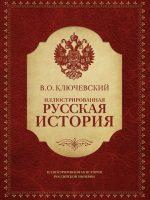 7books.ru_2016-10-13_07-39-54.cover
