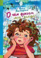 7books.ru_2016-10-13_08-04-02.cover