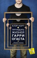 kler_nort__pyatnadtsat_zhiznej_garri_ogasta