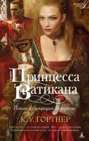 k-u-_gortner__printsessa_vatikana-_roman_o_lukretsii_bordzhia