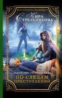 kira_strelnikova__agentstvo_ostryj_nyuh-_po_sledam_prestuplenij