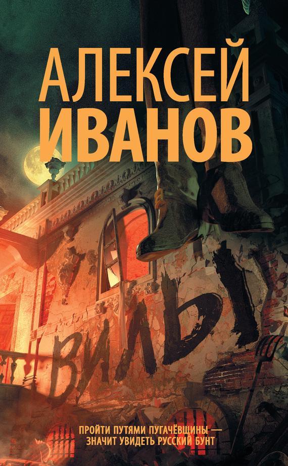 Алексей иванов скачать все книги fb2 торрент