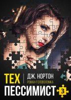 7books.ru_2016-10-17_09-15-48.cover