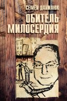 7books.ru_2016-10-17_09-15-50.cover