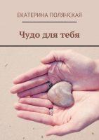 7books.ru_2016-10-17_09-16-02.cover