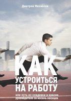 7books.ru_2016-10-17_09-16-10.cover