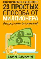 7books.ru_2016-10-17_09-16-16.cover