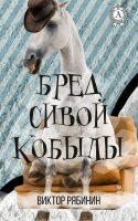7books.ru_2016-10-17_09-16-17.cover