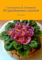 7books.ru_2016-10-17_09-16-34.cover