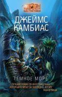 dzhejms_kambias__temnoe_more