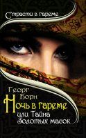 7books.ru_2016-10-17_16-38-55.cover
