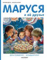 7books.ru_2016-10-17_16-38-59.cover