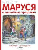 7books.ru_2016-10-17_16-39-01.cover