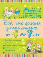 7books.ru_2016-10-18_08-00-20.cover