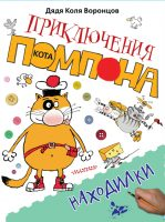 7books.ru_2016-10-18_08-00-26.cover