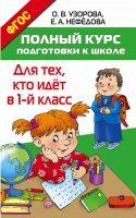 7books.ru_2016-10-18_08-00-34.cover