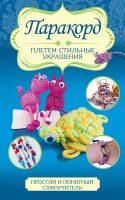7books.ru_2016-10-18_08-00-48.cover