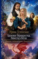 irina_uspenskaya__hroniki_perekrestka-_nevesta_v_begah