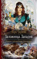 vera_chirkova__zalozhnitsa-_zapadnya