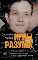 silviya_nazar__igry_razuma-_istoriya_zhizni_dzhona_nesha_genialnogo_matematika_i