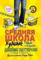 dzhejms_patterson_kris_tebbets__srednyaya_shkola-_hudshie_gody_moej_zhizni