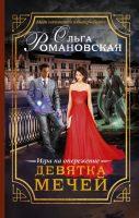 olga_romanovskaya__devyatka_mechej-_igra_na_operezhenie