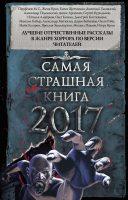 antologiya__samaya_strashnaya_kniga_2017